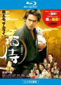 【バーゲンセールケースなし】【中古】Blu-ray▼劇場版 猫侍 ブルーレイディスク▽レンタル落ち 時代劇