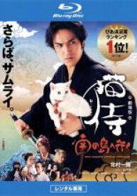 【バーゲンセールケースなし】【中古】Blu-ray▼劇場版 猫侍 南の島へ行く ブルーレイディスク▽レンタル落ち 時代劇