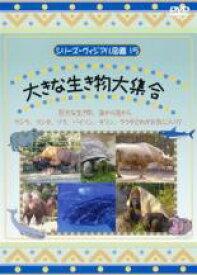 【中古】DVD▼シリーズ・ヴィジアル図鑑 15 大きな生き物大集合▽レンタル落ち