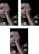【バーゲンセール ケース無】全巻セット【中古】DVD▼誤断(3枚セット)第1話〜第6話 最終▽レンタル落ち