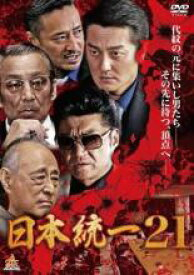 【中古】DVD▼日本統一 21▽レンタル落ち 極道 任侠