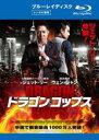 【バーゲンセールケースなし】【中古】Blu-ray▼ドラゴン コップス ブルーレイディスク▽レンタル落ち