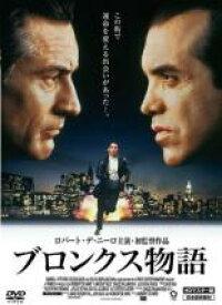 【中古】DVD▼ブロンクス物語 HDマスター版▽レンタル落ち