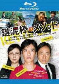 【バーゲンセールケースなし】【中古】Blu-ray▼鍵泥棒のメソッド ブルーレイディスク▽レンタル落ち 日本アカデミー賞