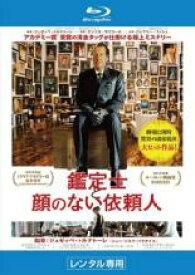 【バーゲンセール】【中古】Blu-ray▼鑑定士と顔のない依頼人 ブルーレイディスク▽レンタル落ち