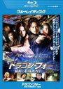 【中古】Blu-ray▼ドラゴン・フォー 秘密の特殊捜査官 隠密 ブルーレイディスク▽レンタル落ち