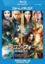 【中古】Blu-ray▼ドラゴン・フォー 2 秘密の特殊捜査官 陰謀 ブルーレイディスク▽レンタル落ち