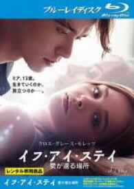 【中古】Blu-ray▼イフ・アイ・ステイ 愛が還る場所 ブルーレイディスク▽レンタル落ち