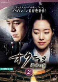 【中古】DVD▼オクニョ 運命の女 2(第3話、第4話)▽レンタル落ち 韓国