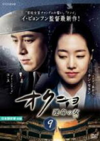 【バーゲンセール】【中古】DVD▼オクニョ 運命の女 9(第17話、第18話)▽レンタル落ち 韓国