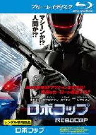 【中古】Blu-ray▼ロボコップ ブルーレイディスク▽レンタル落ち