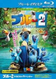 【中古】Blu-ray▼ブルー 2 トロピカル・アドベンチャー ブルーレイディスク▽レンタル落ち