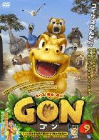 【中古】DVD▼GON ゴン 9(第17話、第18話)▽レンタル落ち