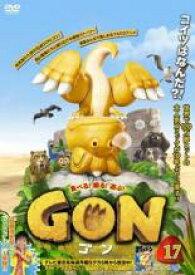 【中古】DVD▼GON ゴン 17(第33話、第34話)▽レンタル落ち