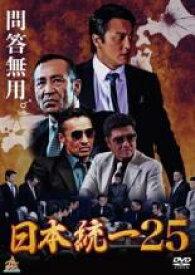 【バーゲンセール】【中古】DVD▼日本統一 25▽レンタル落ち 極道 任侠