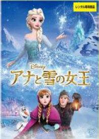 【中古】DVD▼アナと雪の女王▽レンタル落ち ディズニー