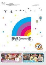 【バーゲンセール】【中古】DVD▼アメトーーク 29メ▽レンタル落ち