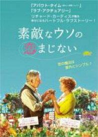【バーゲンセール】【中古】DVD▼素敵なウソの恋まじない▽レンタル落ち