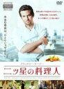 【バーゲンセールケースなし】【中古】DVD▼二ツ星の料理人▽レンタル落ち