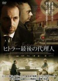【中古】DVD▼ヒトラー最後の代理人【字幕】▽レンタル落ち
