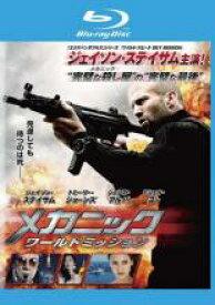 【中古】Blu-ray▼メカニック ワールドミッション ブルーレイディスク▽レンタル落ち