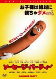 【中古】DVD▼ソーセージ パーティー▽レンタル落ち