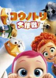 【中古】DVD▼コウノトリ大作戦!▽レンタル落ち