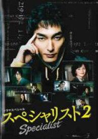【中古】DVD▼ドラマスペシャル スペシャリスト2▽レンタル落ち