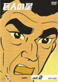 【中古】DVD▼巨人の星 2(第7話〜第12話)▽レンタル落ち