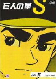 【中古】DVD▼巨人の星 5(第25話〜第30話)▽レンタル落ち