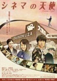 【中古】DVD▼シネマの天使▽レンタル落ち