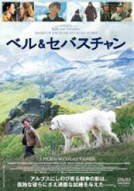 【中古】DVD▼ベル&セバスチャン▽レンタル落ち