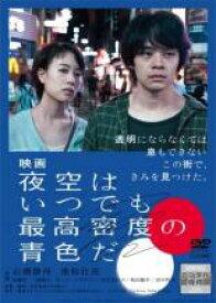 【中古】DVD▼映画 夜空はいつでも最高密度の青色だ▽レンタル落ち