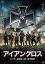 【中古】DVD▼アイアンクロス ヒトラー親衛隊 SS 装甲師団▽レンタル落ち