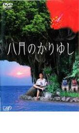 【中古】DVD▼八月のかりゆし▽レンタル落ち