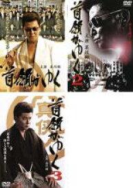 【中古】DVD▼首領がゆく(3枚セット)Vol.1、2、3▽レンタル落ち 全3巻 極道 任侠