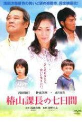 【中古】DVD▼椿山課長の七日間▽レンタル落ち