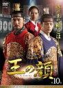 【中古】DVD▼王の顔 10(第19話、第20話)▽レンタル落ち 韓国