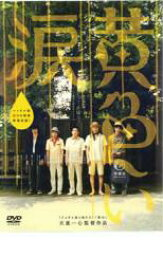 【中古】DVD▼黄色い涙▽レンタル落ち