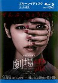 【中古】Blu-ray▼劇場霊 ブルーレイディスク▽レンタル落ち ホラー