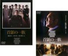 2パック【中古】DVD▼首領の一族(2枚セット)Part 1、2▽レンタル落ち 全2巻 極道 任侠