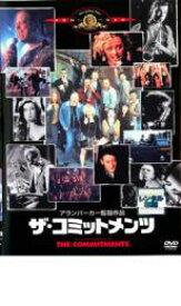 【中古】DVD▼ザ・コミットメンツ▽レンタル落ち