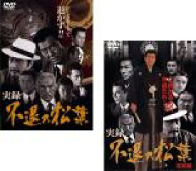 2パック【中古】DVD▼実録 不退の松葉(2枚セット)Vol1、完結編▽レンタル落ち 全2巻 極道 任侠