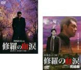 2パック【中古】DVD▼修羅の血涙(2枚セット)Vol.1、完結編▽レンタル落ち 全2巻 極道 任侠