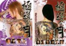 2パック【中古】DVD▼極道な月(2枚セット)Vol1、完結編▽レンタル落ち 全2巻 極道 任侠
