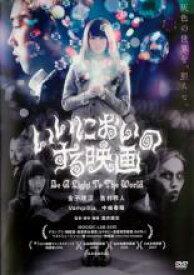 【中古】DVD▼いいにおいのする映画▽レンタル落ち