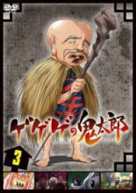 【中古】DVD▼ゲゲゲの鬼太郎 2019 TVシリーズ 3(第56話〜第58話)▽レンタル落ち