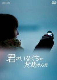 【中古】DVD▼君がいなくちゃだめなんだ▽レンタル落ち