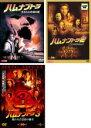 【中古】DVD▼ハムナプトラ(3枚セット)1 失われた砂漠の都・2 黄金のピラミッド・3 呪われた皇帝の秘宝▽レンタル落ち…
