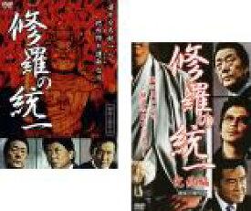 2パック【中古】DVD▼修羅の統一(2枚セット)Vol 1、完結編▽レンタル落ち 全2巻 極道 任侠